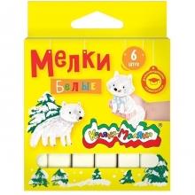 Мелки белые Каляка-Маляка 6 шт
