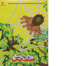 Цветная бархатная самоклеящаяся бумага 5 цветов, 5 листов А4