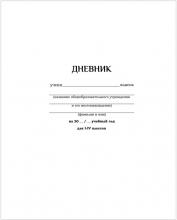 """Дневник школьный для младших классов с 1-4 класс""""Классический белый"""", 48 л., твердая обложка"""