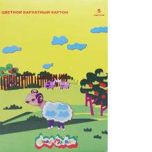 Цветной бархатный картон 5 цветов, 5 листов А4