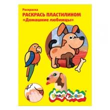 Раскраска пластилином, Домашние любимцы, А4, КМ