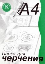 Папка для черчения школьная А-4 ф.210х297 с вертикальной рамкой, 10 л., бумага чертёжная марки А (ватман) , плотность 180 г/м²