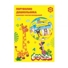 Листы-вкладыши д/портфолио дошкольника Каляка-Маляка А4 20 л