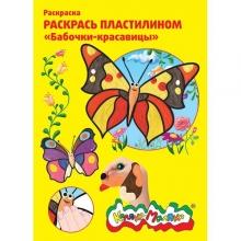 Раскраска пластилином, Бабочки-красавицы, А4