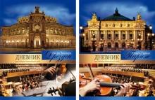 """Дневник для учеников музыкальных школ """"Оперные театры"""", 48 л., твердая обложка"""