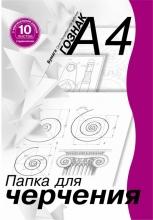 Папка для черчения студенческая А-4 ф.210х297 с вертикальной рамкой, 10 л., бумага чертёжная марки А (ватман) , плотность 180 г/м²