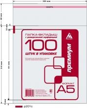 """Файл А5 с перфорацией """"Премиум"""", 100 штук в упаковке"""