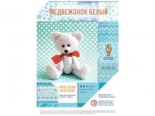 """Набор для творчества """"Медвежонок белый"""" -игрушка из фетра"""
