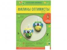 """Набор для творчества """"Филины оптимисты"""" - две игрушки из фетра"""
