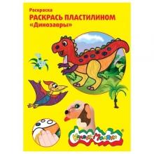 Раскраска пластилином, Динозавры, А4, КМ