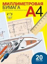 Бумага миллиметровая в папке А-4, 20 л., бумага масштабно-координатная