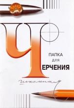 Папка для черчения школьная A2 ф.420х594 по 24 л., бумага чертёжная марки А (ватман) , плотность 200 г/м²